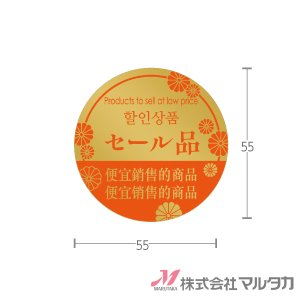 ラベル インバウンド用 セール品 1000枚セット 品番 L-20015|komebukuro