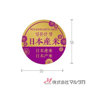 ラベル インバウンド用 日本産米 1000枚セット 品番 L-20016|komebukuro