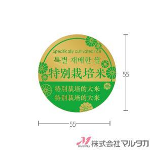 ラベル インバウンド用 特別栽培米 1000枚セット 品番 L-20017|komebukuro