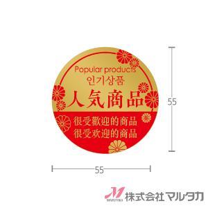 ラベル インバウンド用 人気商品 1000枚セット 品番 L-20018|komebukuro