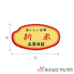 ラベル 新米 (米型)1000枚セット 品番 L-216|komebukuro