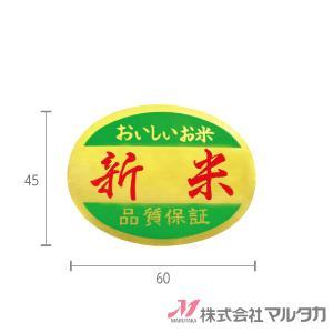 ラベル 新米 (楕円) 1000枚セット 品番 L-218|komebukuro