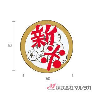 ラベル 新米 (丸型) 1000枚セット 品番 L-228|komebukuro