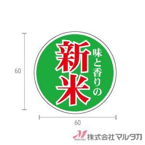 ラベル 新米 みどり丸型 1000枚セット 品番 L-229|komebukuro
