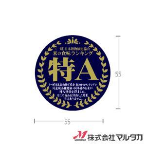ラベル 特Aラベル 1000枚セット 品番 L-244 ミラーコートの特Aのシール|komebukuro