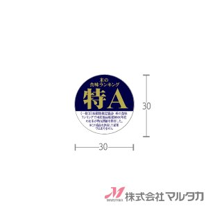 ラベル 特A小サイズ 1000枚セット 品番 L-245 ミラーコートの特Aのシール|komebukuro
