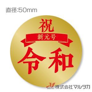 ラベル 祝 新元号【令和ラベル】金ホイル  1000枚セット 品番 L-246|komebukuro