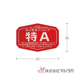 ラベル 特A ホログラムラベル 1000枚セット 品番 L-247|komebukuro