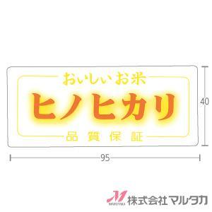 ラベル ヒノヒカリ 1000枚セット 品番 L-296|komebukuro