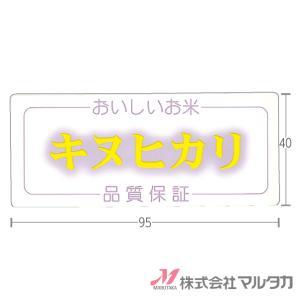 ラベル キヌヒカリ 1000枚セット 品番 L-300|komebukuro