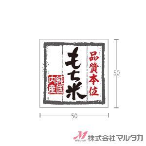ラベル 正方形 もち米 500枚セット 品番 L-30051|komebukuro