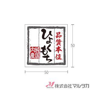 ラベル 正方形 ひよくもち 500枚セット 品番 L-30052|komebukuro