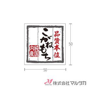 ラベル 正方形 こがねもち 500枚セット 品番 L-30053|komebukuro