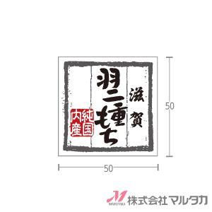 ラベル 正方形 滋賀羽二重もち 500枚セット 品番 L-30054|komebukuro