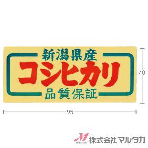 ラベル コシヒカリ 新潟県産 1000枚セット 品番 L-301|komebukuro