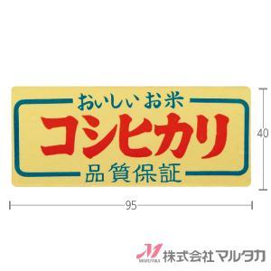 ラベル コシヒカリ おいしいお米 1000枚セット 品番 L-302|komebukuro