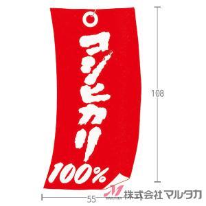 ラベル コシヒカリ100%(荷札型) 1000枚セット 品番 L-304|komebukuro