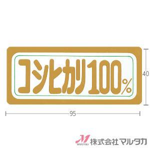 ラベル コシヒカリ100%(箔押) 1000枚セット 品番 L-306|komebukuro