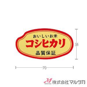 ラベル コシヒカリ(米型) 1000枚セット 品番 L-307|komebukuro