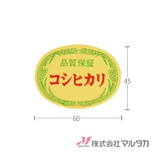 ラベル コシヒカリ(楕円) 1000枚セット 品番 L-308|komebukuro