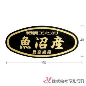 ラベル 新潟魚沼産(箔押) 1000枚セット 品番 L-325|komebukuro