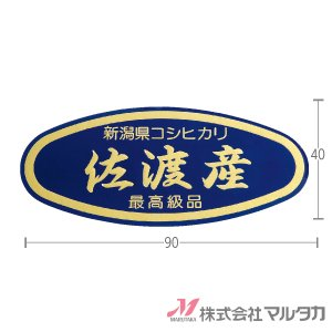 ラベル 新潟佐渡産(箔押) 1000枚セット 品番 L-326|komebukuro