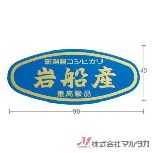 ラベル 新潟岩船産(箔押) 1000枚セット 品番 L-327|komebukuro