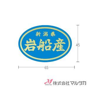 ラベル 新潟岩船産(箔押) 1000枚セット 品番 L-354|komebukuro
