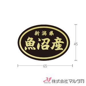 ラベル 新潟魚沼産(箔押) 1000枚セット 品番 L-355|komebukuro