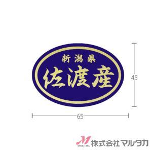 ラベル 新潟佐渡産(箔押) 1000枚セット 品番 L-356|komebukuro