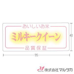 ラベル ミルキークイーン 1000枚セット 品番 L-359|komebukuro
