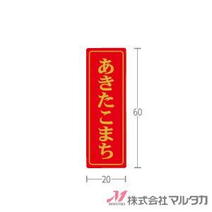 ラベル あきたこまち(箔小) 1000枚セット 品番 L-400|komebukuro