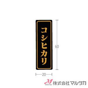 ラベル コシヒカリ(箔小) 1000枚セット 品番 L-401|komebukuro