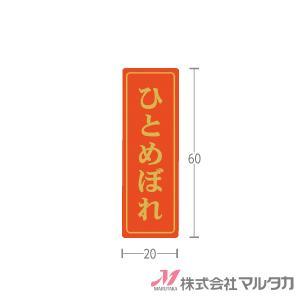 ラベル ひとめぼれ(箔小) 1000枚セット 品番 L-414|komebukuro