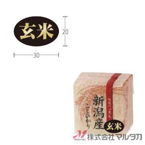 ラベル 玄米 箔黒 (小) 1000枚セット 品番 L-474 komebukuro