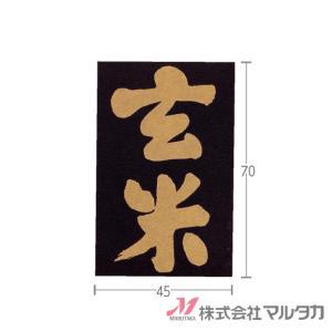 ラベル 玄米 クラフト 黒(縦) 1000枚セット 品番 L-476|komebukuro
