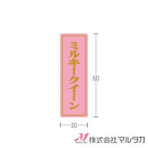 ラベル ミルキークイーン(箔小) 1000枚セット 品番 L-493|komebukuro