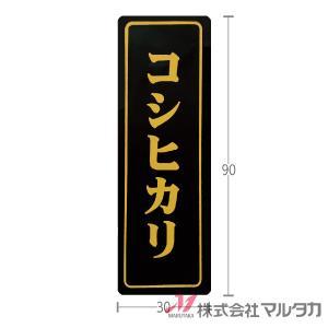 ラベル コシヒカリ(箔大) 1000枚セット 品番 L-501|komebukuro