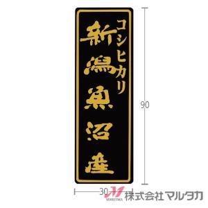 ラベル 新潟魚沼産コシヒカリ(箔大) 1000枚セット 品番 L-515|komebukuro