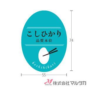 ラベル たまご型 こしひかり 500枚セット 品番 L-60218 komebukuro