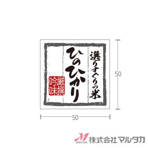 ラベル 正方形 ひのひかり 500枚セット 品番 L-60290|komebukuro