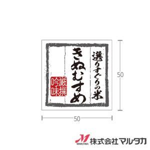 ラベル 正方形 きぬむすめ 500枚セット 品番 L-60291|komebukuro