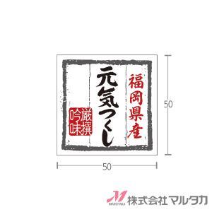 ラベル 正方形 福岡産元気つくし 500枚セット 品番 L-60292|komebukuro