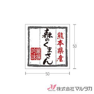 ラベル 正方形 熊本産森のくまさん 500枚セット 品番 L-60293|komebukuro
