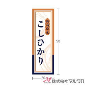 ラベル 短冊 新潟産こしひかり 500枚セット 品番 L-60294|komebukuro