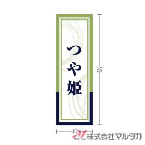 ラベル 短冊 つや姫 500枚セット 品番 L-60297|komebukuro