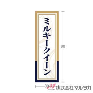 ラベル 短冊 ミルキークイーン 500枚セット 品番 L-60298|komebukuro