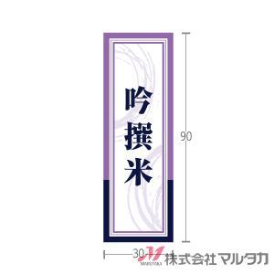 ラベル 短冊 吟撰米 500枚セット 品番 L-60299|komebukuro