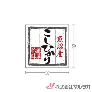ラベル 正方形 魚沼こしひかり 500枚セット 品番 L-60301|komebukuro