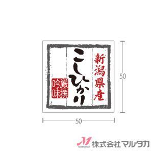 ラベル 正方形 新潟こしひかり 500枚セット 品番 L-60302|komebukuro